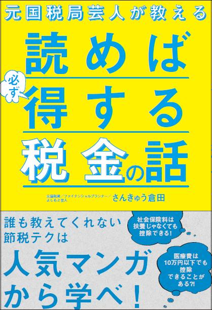 さんきゅう倉田の画像 p1_26