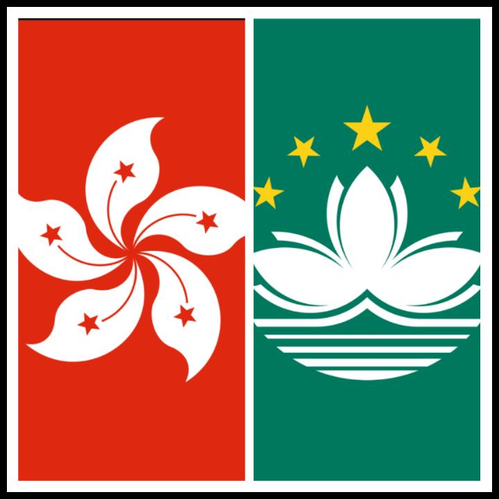 【香港/マカオでお茶しましょう】(1VA〜)
