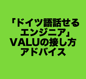 【保有者全員】VALUの接し方アドバイス